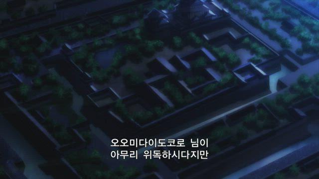 바질리스크 오우카 인법첩 1화 썸네일