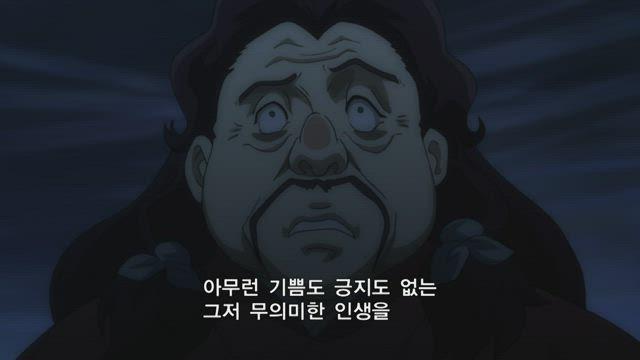 바질리스크 오우카 인법첩 4화 썸네일
