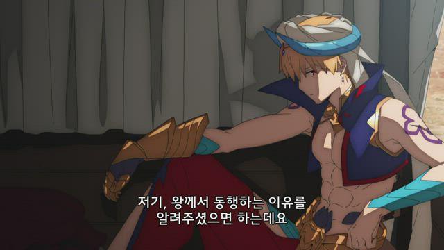 Fate/Grand Order -절대마수전선 바빌로니아- 5화 썸네일
