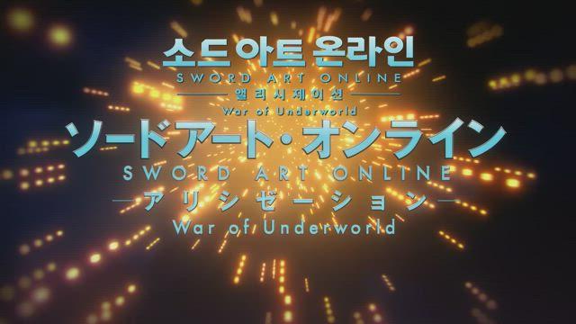 소드 아트 온라인 앨리시제이션 War of Underworld 6화 썸네일