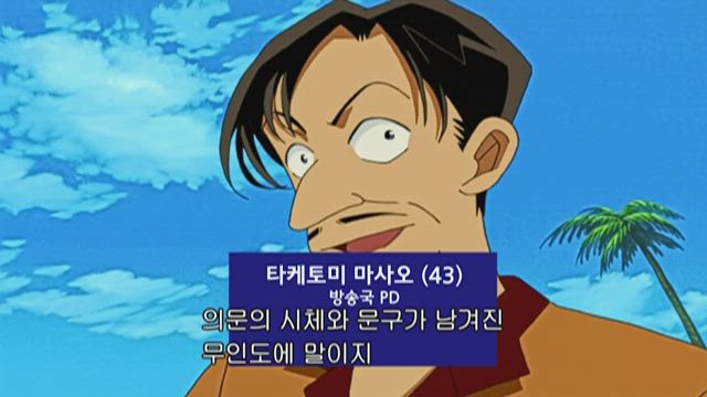 (자막) 명탐정 코난 5기 (02~03년) 291화 썸네일
