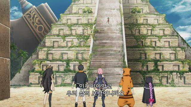 Fate/Grand Order -절대마수전선 바빌로니아- 11화 썸네일