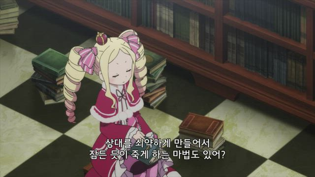 Re : 제로부터 시작하는 이세계 생활 감독판 4화 썸네일
