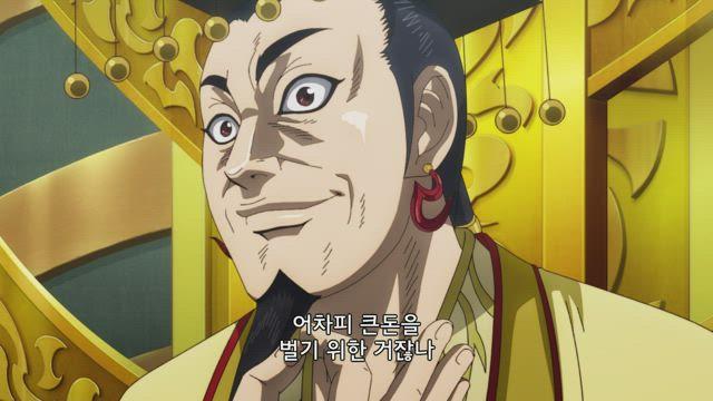 킹덤 3기 2화 썸네일