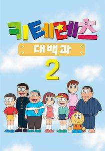 (더빙) 키테레츠 대백과 시즌 2