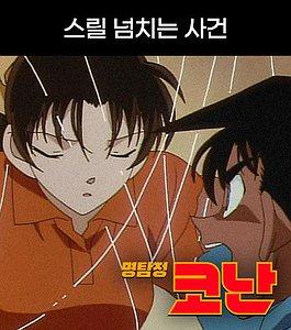 """(자막) 명탐정 코난 """"스릴 넘치는 사건"""" 모음"""