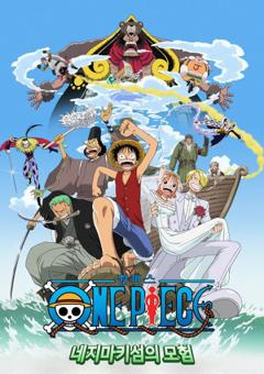 (더빙) 극장판 원피스 2기 : 네지마키 섬의 모험