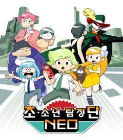 초 소년탐정단 NEO
