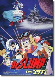 닥터 슬럼프 극장판 2: 야호! 우주대모험
