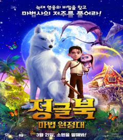(더빙) 정글북 : 마법 원정대