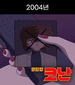 (자막) 명탐정 코난 (2004)