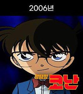 (자막) 명탐정 코난 (2006)