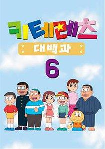 (더빙) 키테레츠 대백과 시즌 6