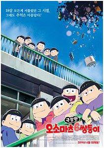 (자막) 극장판 오소마츠 6쌍둥이
