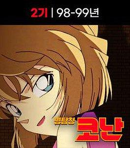 (자막) 명탐정 코난 2기 (98~99년)