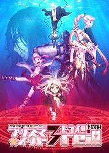 Fate/kaleid liner 프리즈마☆이리야 3rei!!