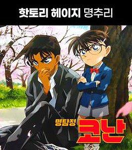"""(자막) 명탐정 코난 """"핫토리 명추리"""" 모음"""