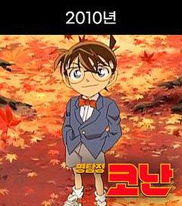 (자막) 명탐정 코난 (2010)