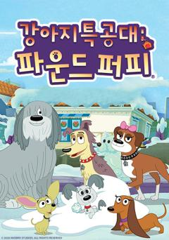강아지 특공대 : 파운드 퍼피