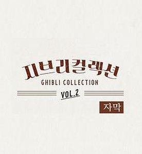 (자막) 지브리 컬렉션 vol. 2