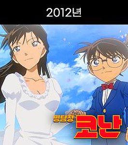 (자막) 명탐정 코난 (2012)