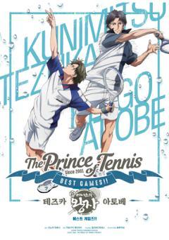 신 테니스의 왕자 : BEST GAMES!! VOL.1