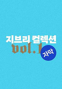(자막) 지브리 컬렉션 vol. 1