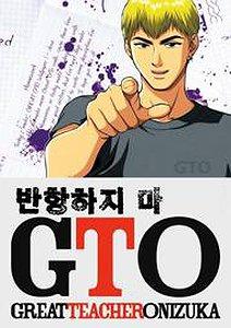 GTO 반항하지마