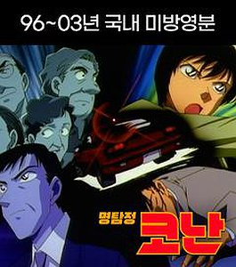 (자막) 명탐정 코난 (1996 ~ 2003) (국내 미방영분)
