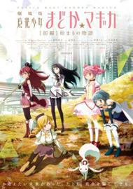 극장판 마법소녀 마도카★마기카 1기 : 시작의 이야기