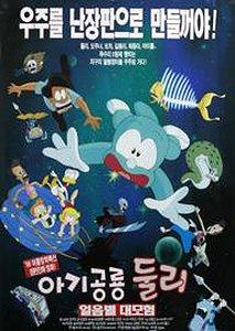 극장판 아기공룡 둘리: 얼음별 대모험