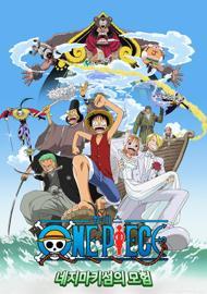 (자막) 극장판 원피스 2기 : 네지마키 섬의 모험