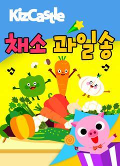 키즈캐슬 채소 과일송