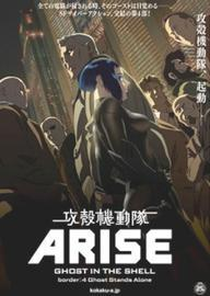 공각기동대 Arise  Border: 4 Ghost Stands Alone