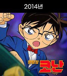 (자막) 명탐정 코난 (2014)