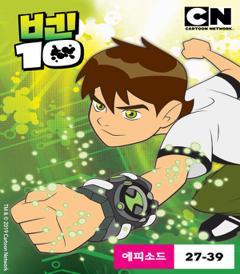 (더빙) 벤 10 시즌 3
