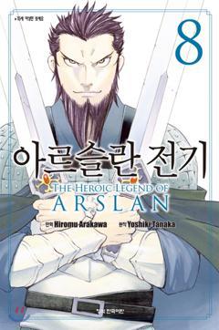 아르슬란 전기(아라카와 히로무)
