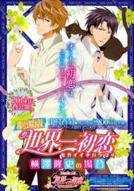 극장판 세계 제일의 첫사랑: 요코자와 타카후미의 경우