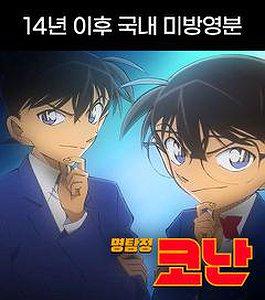 (자막) 명탐정 코난 (2014년이후 - 국내 미방영분)