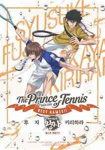 신 테니스의 왕자 : BEST GAMES!! VOL.3