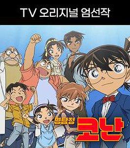 """(자막) 명탐정 코난 """"TV 오리지널 엄선작"""" 모음"""