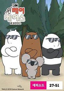 위 베어 베어스 : 곰브라더스 시즌2