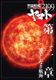 극장판 우주전함 야마토 2199 제 3장: 끝없는 항해
