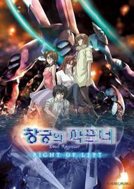 창궁의 파프너: RIGHT OF LEFT OVA