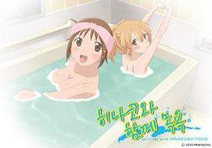 히나코와 함께 목욕 OVA