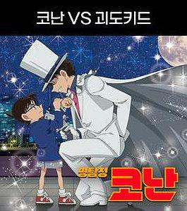 """(자막) 명탐정 코난 """"코난 VS 괴도키드"""" 모음"""