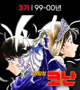 (자막) 명탐정 코난 3기 (99~00년)