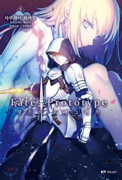 Fate/Prototype 창은의 프래그먼츠