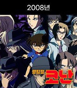 (자막) 명탐정 코난 (2008)