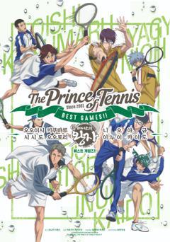 신 테니스의 왕자 : BEST GAMES!! VOL.2